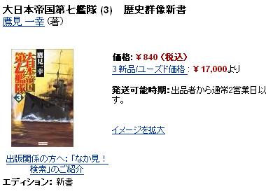 大日本帝国第七艦隊 (3)    歴史群像新書