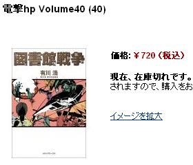 電撃hp Volume 40