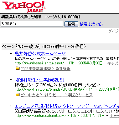 Yahoo!検索 - 胡散臭い