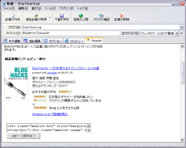 BlogWriteでamazlet