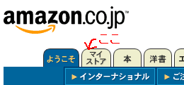 Amazonマイストア