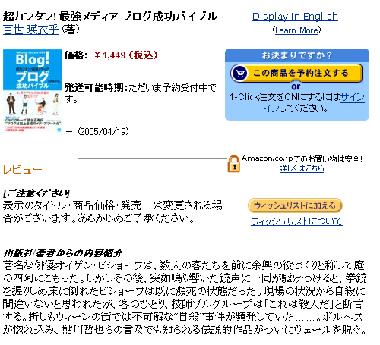 超カンタン! 最強メディア ブログ成功バイブル